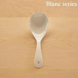 取り分けスプーン とりわけスプーン 中 ホーロー 琺瑯 食器 カトラリー テーブルウェア Blanc ブラン 白 高桑金属 takakuwa 日本製 カフェ|favoritestyle