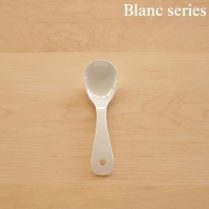 取り分けスプーン とりわけスプーン 小 ホーロー 琺瑯 食器 カトラリー Blanc ブラン 白 高桑金属 takakuwa 日本製 カフェ おしゃれ|favoritestyle