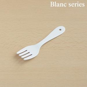 WAプチフォーク白の琺瑯(ホーロー)カトラリー・Blancブランシリーズ takakuwa 高桑金属|favoritestyle