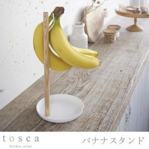 tosca トスカ バナナスタンド バナナハンガー 果物収納 フルーツ収納 バナナ 収納 山崎実業 02411 favoritestyle