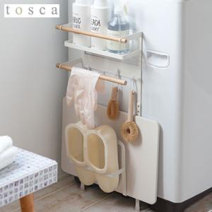 tosca トスカ 洗濯機横 マグネット収納 ラック  磁石 ランドリー収納 珪藻土バスマット収納 洗濯機 収納 山崎実業 03312 favoritestyle