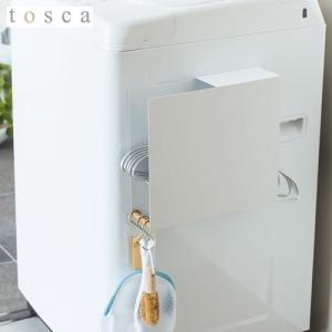 洗濯機横マグネットハンガーホルダー tosca トスカ 山崎実業 洗濯機横 洗濯ハンガー 洗濯 収納 ランドリー 隙間|favoritestyle