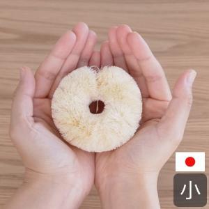 亀の子束子 白いたわし サイザル麻 小 やわらかめ 日本製 亀の子たわし 西尾商店|favoritestyle