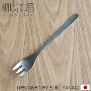 柳宗理 カトラリー テーブルフォーク 183mm ステンレス YANAGI SORI 柳 宗理 #1250|favoritestyle