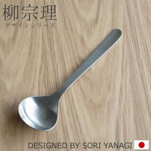 柳宗理 カトラリー ステンレス スープスプーン 170mm YANAGI SORI 柳 宗理 #1250|favoritestyle