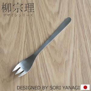 柳宗理 カトラリー デザートフォーク 170mm ステンレス YANAGI SORI 柳 宗理 #1250|favoritestyle