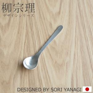 柳宗理 カトラリー コーヒースプーン 118mm ステンレス YANAGI SORI 柳 宗理 日本製 #1250|favoritestyle