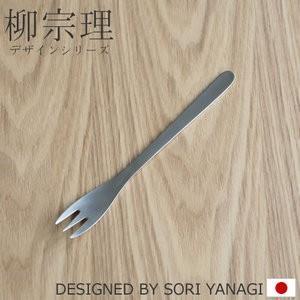 柳宗理 カトラリー ケーキフォーク 150mm ステンレス YANAGI SORI 柳 宗理 日本製 #1250|favoritestyle