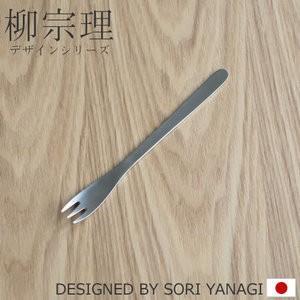 柳宗理 カトラリー ヒメフォーク 140mm ステンレス YANAGI SORI 柳 宗理 日本製 #1250|favoritestyle