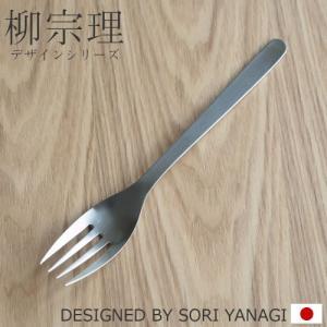 柳宗理 カトラリー パスタフォーク 198mm ステンレス YANAGI SORI 柳 宗理 日本製 #1250|favoritestyle