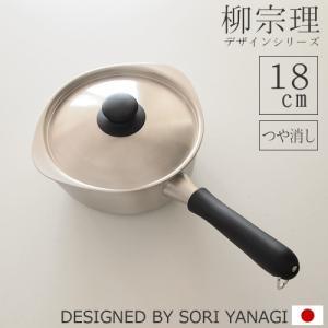 柳宗理 片手鍋 ステンレス (18cm・ふた付き・つや消し・IH非対応) 鍋 日本製|favoritestyle