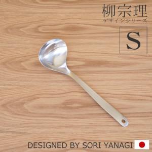 柳宗理 レードル Sサイズ お玉 ステンレス キッチンツール|favoritestyle