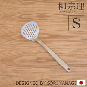 柳宗理 ターナー S サイズ フライ返し ステンレス キッチンツール|favoritestyle