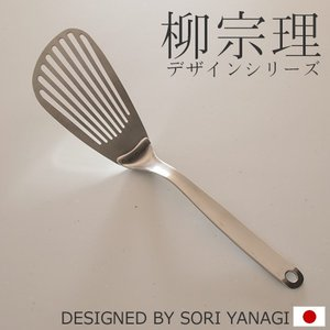 柳宗理 バタービーター フライ返し ステンレス キッチンツール|favoritestyle