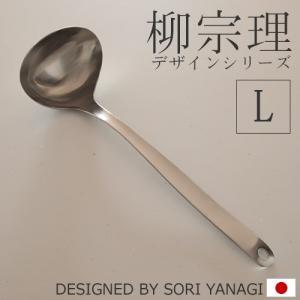 柳宗理 レードル L サイズ お玉 ステンレス キッチンツール|favoritestyle