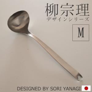 柳宗理 レードル M サイズ お玉 ステンレス キッチンツール|favoritestyle