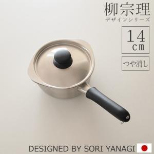 柳宗理 片手鍋 ミルクパン ステンレス (14cm・ふた付き・つや消し・IH非対応) 鍋 日本製|favoritestyle