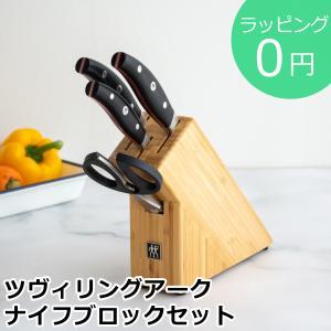 ヘンケルス 包丁 ナイフブロックセット ツヴィリングアーク 3本セット 包丁立て ナイフセット ツヴィリング J.A. ヘンケルス 38880-000|favoritestyle