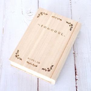 おしばなし文庫 へそのおのはなし。 メモリアルボックス ブック型ケース 桐箱 へその緒ケース ベビー 赤ちゃん 出産祝い moQmo|favoritestyle