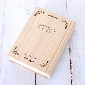 おしばなし文庫 手がた足がたのはなし。 メモリアルボックス ブック型ケース 桐箱 手形 足形 ベビー 赤ちゃん 出産祝い moQmo|favoritestyle