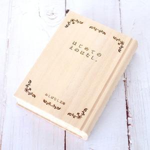 [クーポン配布中] おしばなし文庫 はじめてのえのはなし。 メモリアルボックス ブック型ケース 桐箱 額縁 額ぶち 写真 ベビー 赤ちゃん 出産祝い moQmo|favoritestyle