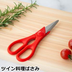 ヘンケルス 料理ばさみ ツイン レッド ツヴィリング J.A. ヘンケルス 43964-200|favoritestyle