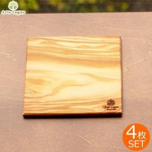 コースター 木製 オリーブ 4枚セット Arte Legno アルテレニョ スクエアコースター 四角 木 職人さんの手作り イタリア おしゃれ 485188|favoritestyle