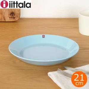 イッタラ ティーマ 21cm プレート 皿 ライトブルー iittala Teema 北欧 食器 4D7-365786|favoritestyle