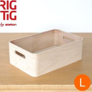 【取扱終了】ステルトン ストレージボックス Lサイズ 北欧 収納ボックス 収納ケース Save-it Storage Box リグティグ RIGTIG by stelton 木製 桐 favoritestyle