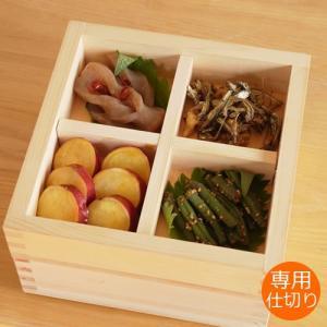 ●天然ヒノキを使用したおしゃれな重箱の専用仕切り。お重を仕切ることで料理の盛り付けイメージが湧いて、...