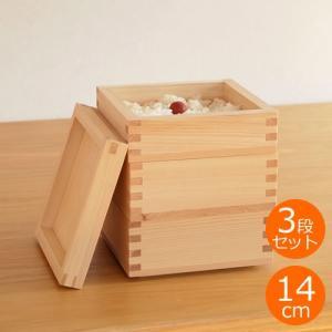 [クーポン配布中] 重箱 おしゃれ 3段 (4.5cm×1、6cm×2) 14cm×14cm 木製 檜 小さめ 日本製 枡重 ヤマサキデザインワークス|favoritestyle