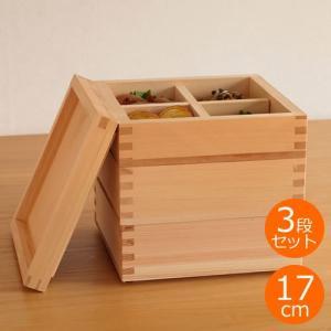 [クーポン配布中] 重箱 おしゃれ 3段 (4.5cm×1、6cm×2) 17cm×17cm 木製 檜 仕切り付き 日本製 枡重 ヤマサキデザインワークス|favoritestyle