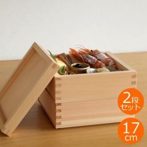 [クーポン配布中] 重箱 おしゃれ 2段 (6cm×2) 17cm×17cm 木製 檜 日本製 枡重 ヤマサキデザインワークス YAMASAKI DESIGN WORKS|favoritestyle