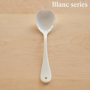 サラダスプーン白の琺瑯(ホーロー)カトラリー・Blancブランシリーズ takakuwa 高桑金属|favoritestyle