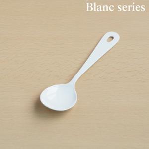 クリームスプーン ホーロー 琺瑯 カトラリー スプーン 食器 白 Blanc ブラン 高桑金属 takakuwa 日本製 カフェ おしゃれ|favoritestyle