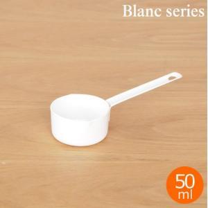 計量カップ ストレート型 50ml メジャーカップ ホーロー 琺瑯 ブラン Blanc 白 高桑金属  takakuwa 日本製 キッチンツール|favoritestyle