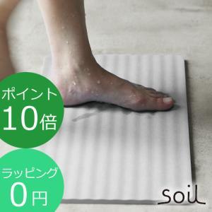★ラッピング無料  ●吸水性に優れた珪藻土でできた、soil(ソイル)シリーズのバスマット「薄型」タ...