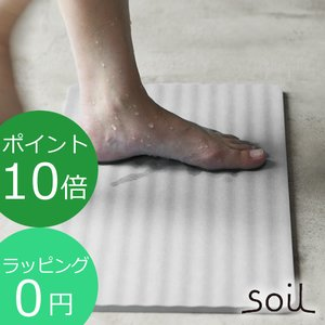 soil ソイル バスマット ウェーブ 珪藻土 バスマット [ラッピング無料] 速乾 BATH MAT wave B255|favoritestyle
