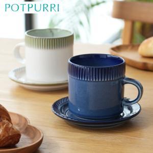 [クーポン配布中] POTPURRI ポトペリー blur ペア コーヒーカップ&ソーサー セット デミタスカップ 磁器 日本製 ペア ギフト favoritestyle