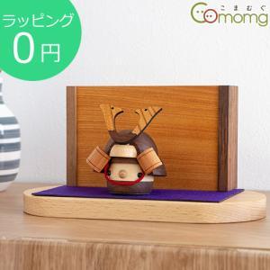 こまむぐ どんぐり兜 基本セット 五月人形 木製 コンパクト 兜 木 兜飾り 端午の節句 日本製 限定品 おもちゃのこまーむ|favoritestyle