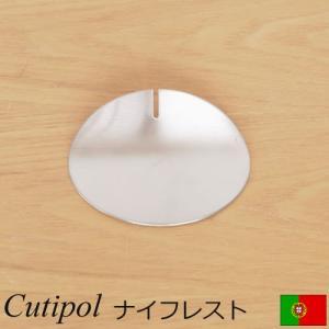 クチポール カトラリーレスト ナイフレスト Cutipol カトラリー置き ナイフ 食器 おしゃれ カフェ CT-NR|favoritestyle
