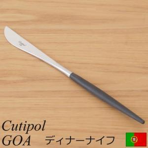 クチポール ゴア ディナー ナイフ ブラック Cutipol GOA カトラリー 食器 おしゃれ 軽量 カフェ CTGO-03-BK|favoritestyle