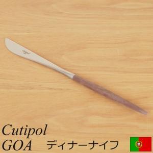 クチポール ゴア ディナー ナイフ ブラウン Cutipol GOA カトラリー 食器 おしゃれ 軽量 カフェ CTGO-03-BR|favoritestyle