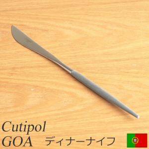クチポール ゴア ディナー ナイフ グレー Cutipol GOA カトラリー 食器 おしゃれ 軽量 カフェ CTGO-03-GR|favoritestyle