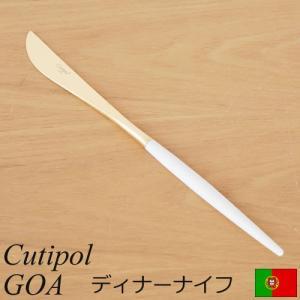 クチポール ゴア ディナーナイフ ホワイトゴールド Cutipol GOA カトラリー ナイフ 食器 おしゃれ 軽量 カフェ CTGO-03-GW|favoritestyle