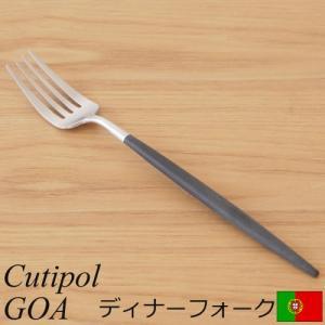 クチポール ゴア ディナー フォーク ブラック Cutipol GOA カトラリー 食器 おしゃれ 軽量 カフェ CTGO-04-BK|favoritestyle