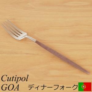 [クーポン配布中] クチポール ゴア ディナー フォーク ブラウン Cutipol GOA カトラリー 食器 おしゃれ 軽量 カフェ CTGO-04-BR|favoritestyle