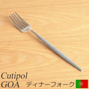 [週替SALE 2/21 15:59まで] クチポール ゴア ディナー フォーク グレー Cutipol GOA カトラリー 食器 おしゃれ 軽量 カフェ CTGO-04-GR|favoritestyle