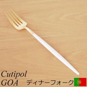 [クーポン配布中] クチポール ゴア ディナーフォーク ホワイトゴールド Cutipol GOA カトラリー フォーク 食器 おしゃれ 軽量 カフェ CTGO-04-GW|favoritestyle