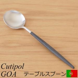 クチポール ゴア テーブルスプーン ブラック Cutipol GOA カトラリー スプーン 食器 おしゃれ 軽量 カフェ CTGO-05-BK|favoritestyle